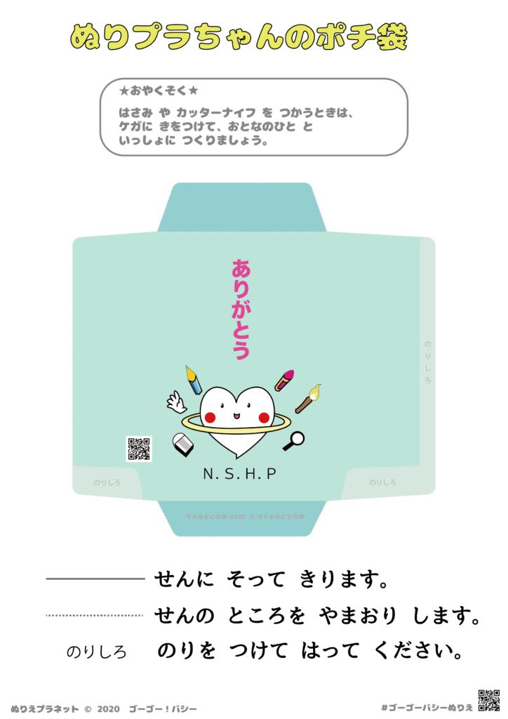 ぬりプラちゃんのポチ袋カラー版です。