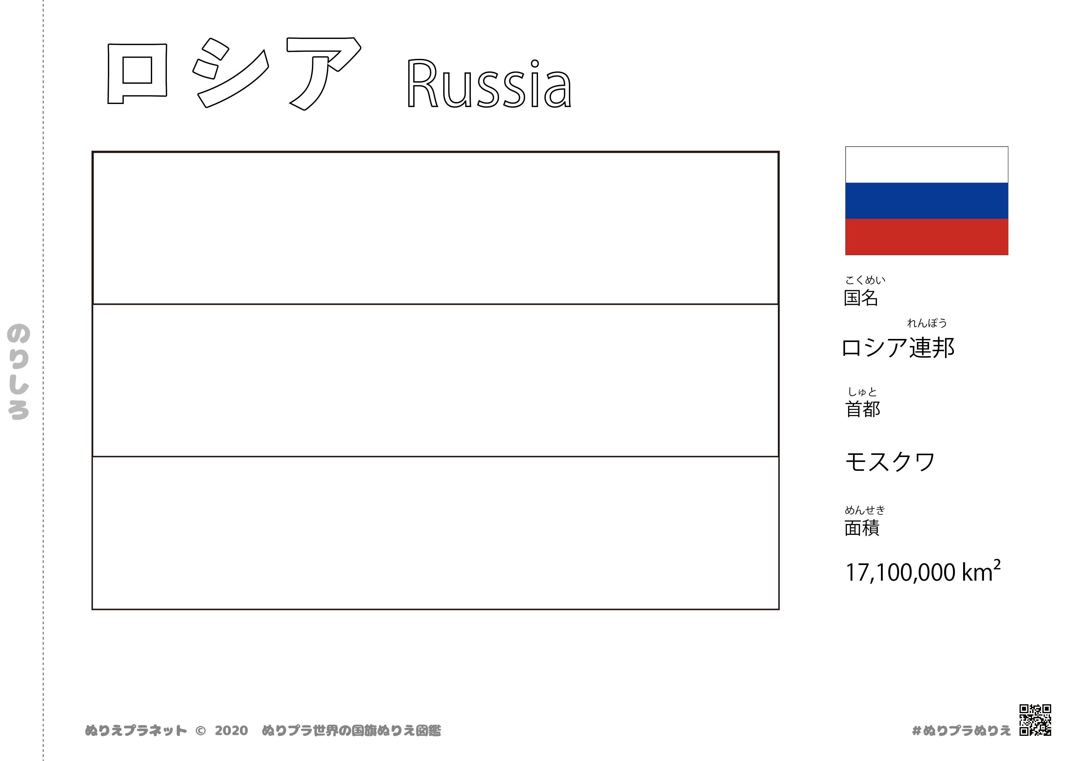 世界の国旗シリーズぬりえのロシアの国旗の塗り絵です。
