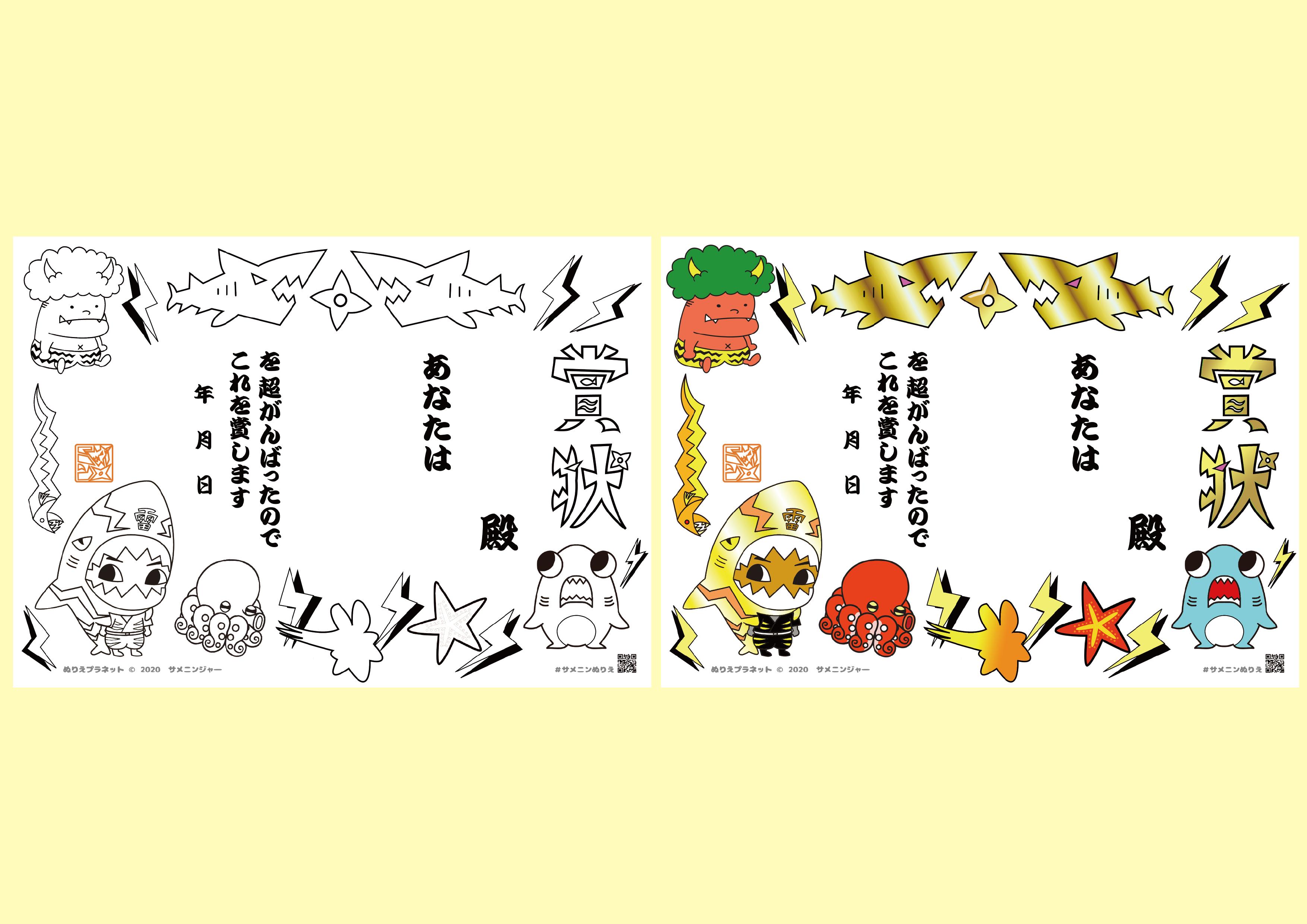 サメニンジャーのタイガとワサビの賞状のアイキャッチ画像です。