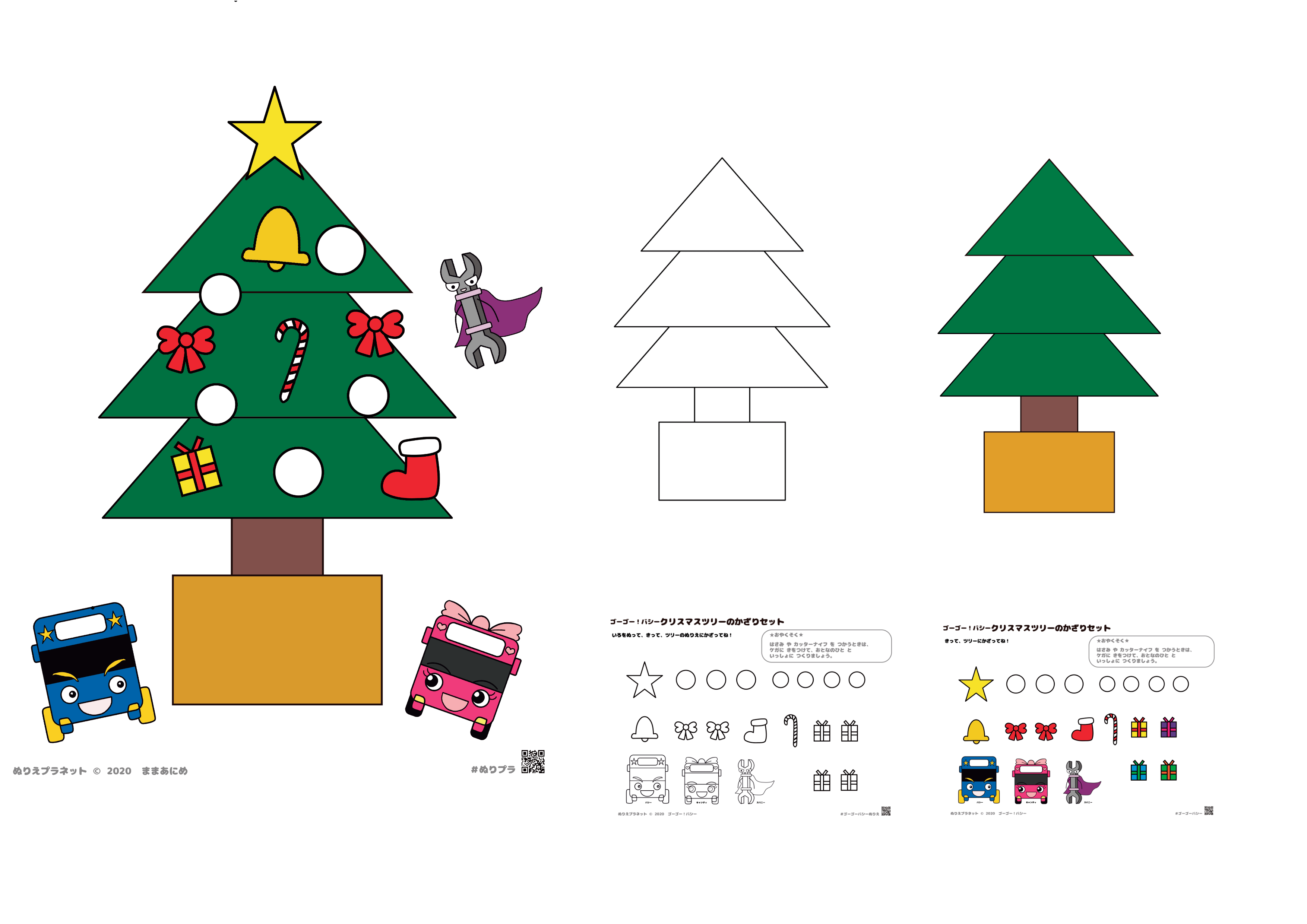 クリスマスツリーのアイキャッチ用画像です。