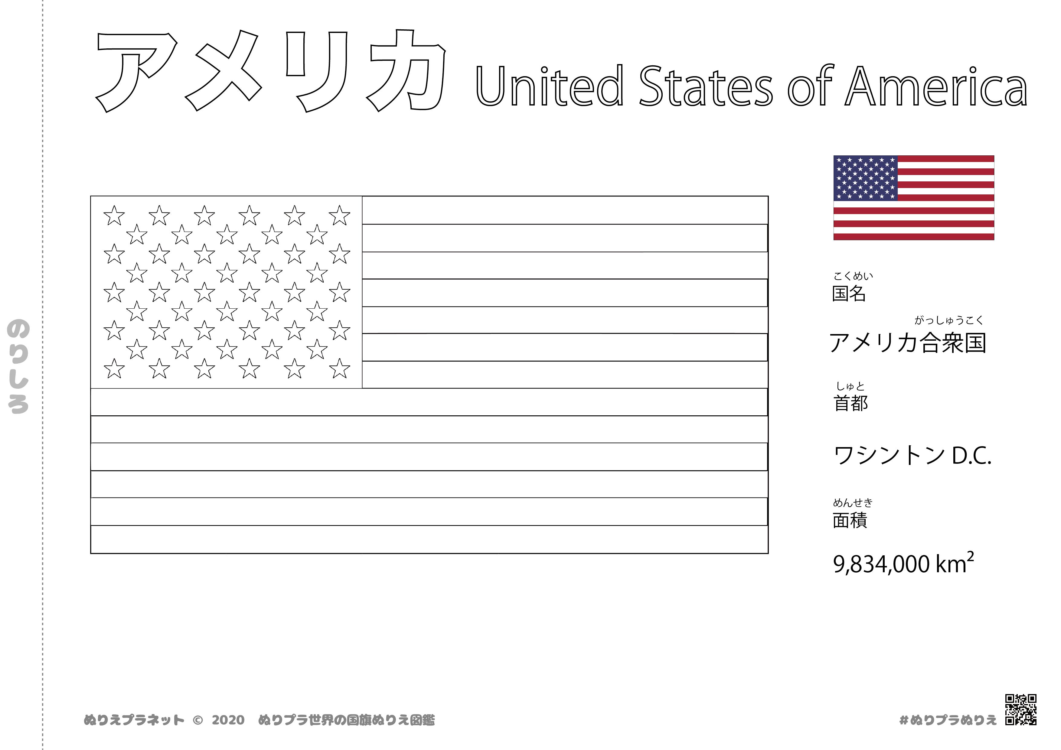 世界の国旗シリーズぬりえのアメリカの国旗の塗り絵です。
