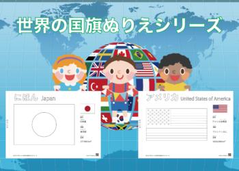世界の国旗ぬりえシリーズのオススメバナーです。