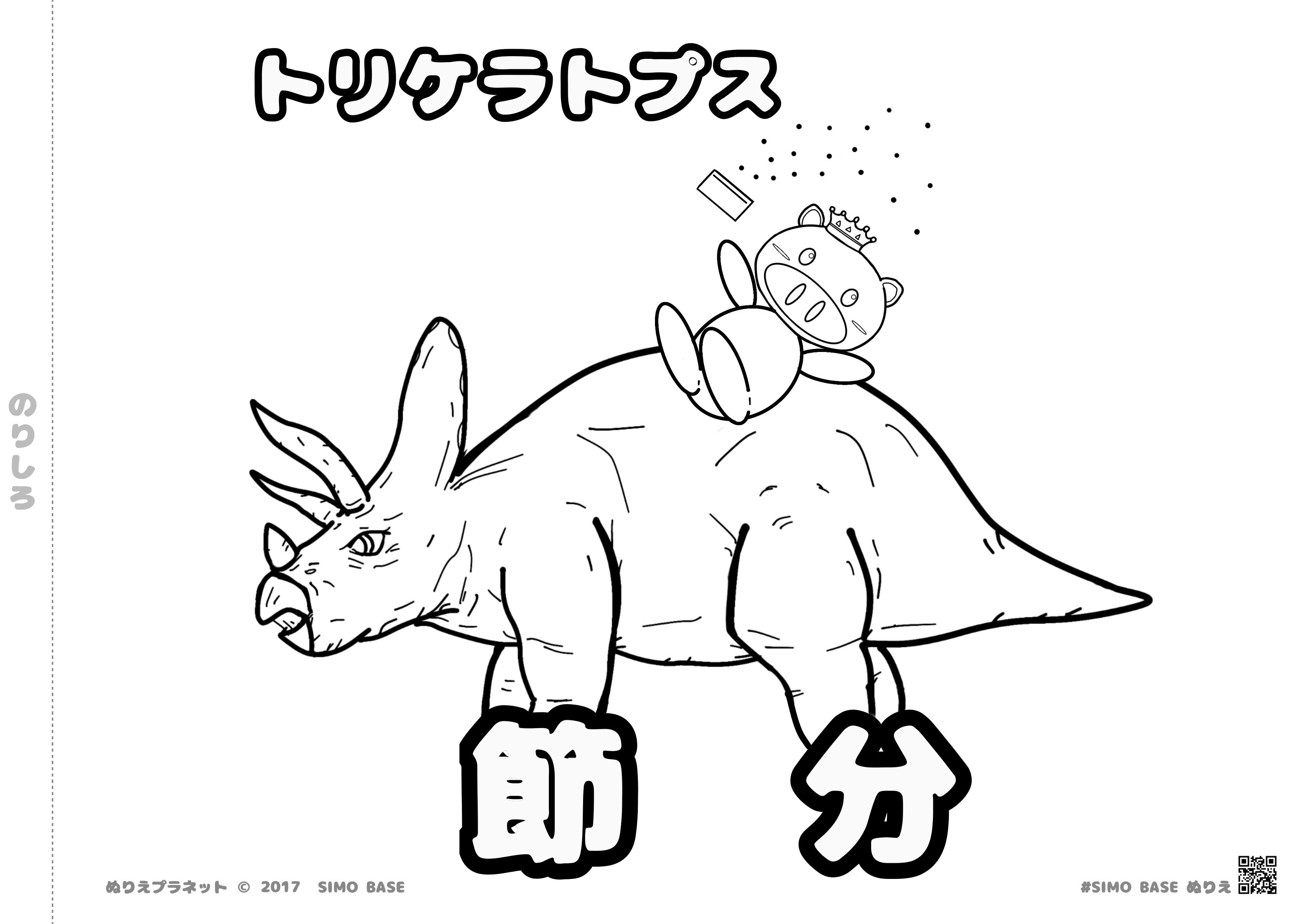 恐竜のトリケラトプスの上にのるぶたさんと節分のぬりえです。